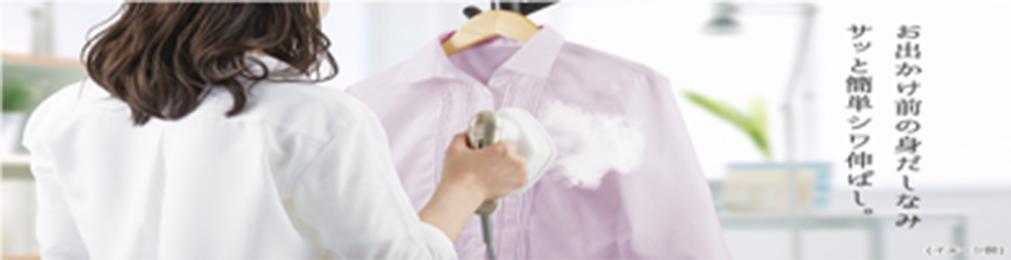 HITACHI 衣類スチーマー